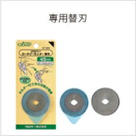 クロバー ロータリーカッター替刃 45mm 57-503 | 57−503 替刃 カッター