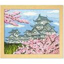 オリムパス クロスステッチ ししゅうキット 四季を彩る「日本の名所」  春の姫路城 7414