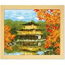 オリムパス クロスステッチ ししゅうキット 四季を彩る「日本の名所」  秋の金閣寺 7416