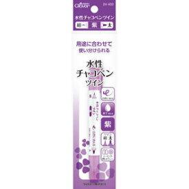 クロバー 水性チャコペンツイン<紫 細・太> 24−433