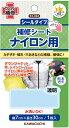KAWAGUCHI ナイロン用 補修シート 透明 93-048