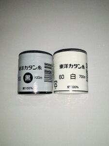 東洋カタン 綿 60番 700m 白 黒 | 東洋紡 60/700 家庭用 一般衣料用 ミシン糸