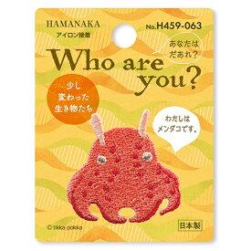 ハマナカ ワッペン Who are you ? メンダコ H459-063