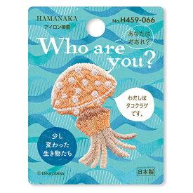 ハマナカ ワッペン Who are you ? タコクラゲ H459-066