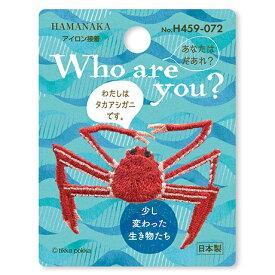 ハマナカ ワッペン Who are you ? タカアシガニ H459-072