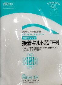 日本バイリーン株式会社 パッチワークキルト綿 片面のりつき 接着キルト芯 (ハード) 100×100cm MKH-1P
