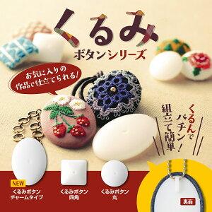 オリムパス くるみボタンシリーズ  | 四角・丸・チャームタイプ | 3種