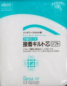 日本バイリーン株式会社 パッチワークキルト綿 片面のりつき 接着キルト芯 (ソフト) 100×100cm MKM-1P