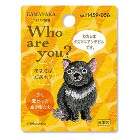 ハマナカ ワッペン Who are you ? タスマニアデビル H459-056