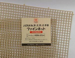 Hamanaka(ハマナカ) あみあみファインネット ベージュ H-200-372-4   ラメルヘンテープ