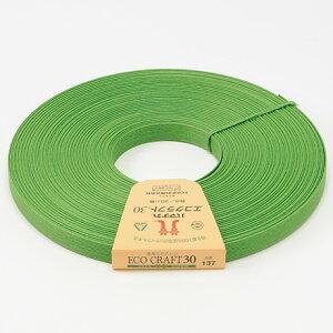 Hamanaka(ハマナカ) エコクラフト 30m 137 抹茶 | テープ クラフトテープ クラフト クラフトバンド 紙バンド かご バスケット カゴ 手芸材料 手芸用品 工作