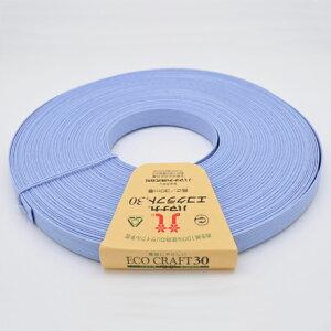 Hamanaka(ハマナカ) エコクラフト 30m 118 パステルブルー | テープ クラフトテープ クラフト クラフトバンド 紙バンド かご バスケット カゴ 手芸材料 手芸用品 工作