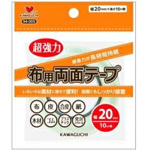 KAWAGUCHI 超強力 布用 両面テープ 透明 10m 幅20mm 94-005水に強い布用両面テープ 幅10mm 20m巻 セット