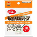 KAWAGUCHI 超強力 布用 両面テープ 透明 10m 幅10mm 94-003 | 河口 超強力 洗濯可能 テープ 接着テープ 強力 カワグ…