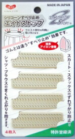 KAWAGUCHI エイトストップ シリコンすべり止め 熱接着タイプ 4枚入り ベージュ 80-018