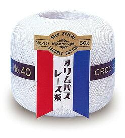 【3玉セット】Olympus(オリムパス) 金票レース糸 40番 50g   単色 654-293
