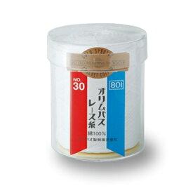 Olympus(オリムパス) 金票レース糸30番 白 100g