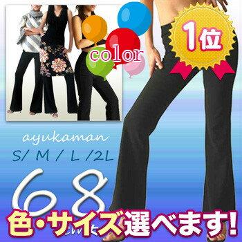 ダンスパンツ P-1-68 やせて見える不思議な ストレッチパンツ ヨガパンツ レディース 大きいサイズ (丈の長さ選べる S M L 2L) 68cm丈 8392 衣装 社交ダンス ジャズ フラメンコ ウェア 美脚パンツ カラーパンツ フィットネスパンツ 舞踊衣装 ステージ
