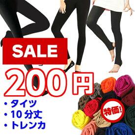 SALE 200円【sp10-1】 UVカット 紫外線対策 タイツ 社交ダンス エクササイズ パンツ ベリーダンス 衣装 ベリーダンス衣装