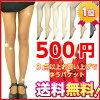 【SP01】3足入り社交ダンス用ストッキング★衣装インナーダンスアンダー