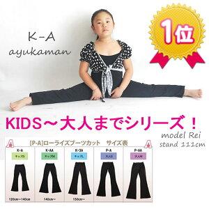 【K-A】キッズブーツカットパンツ★楽チンパンツキッズダンス