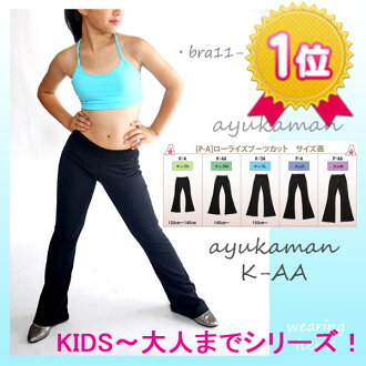 キッズブーツカットパンツ / 140 cm-correspondence / Korea children clothes / rhythmic gymnastics and ballroom dance costumes / kids dance/hip hop /hiphop jazz dance/workout/junior / kids / children's clothing Dancewear and Dancewear