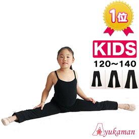子供 ジャズパンツ 子供用 こども用 ジュニア キッズ kids【K-A 美・シルエットパンツ (kids/S)5206】 キッズ ダンス 衣装 パンツ 黒 ダンス衣装 ダンスパンツ キッズ ヒップホップ ダンスウェア 舞台 ステージ 子ども衣装 KIDS【脚をキレイにみれせてくれるパンツ】