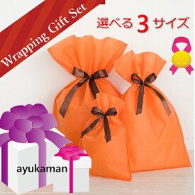 ギフト用 リボン付き巾着バック(不織布)3サイズ選べます/ S M L 【gift01】ギフト プレゼント 贈り物 簡単!/セルフラッピング