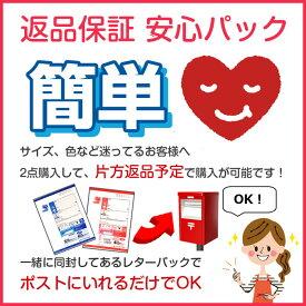 返品保証安心パック レターパックライト360【Lpack】サイズや色で悩んでるお客様におすすめ!2点以上の商品と一緒にご購入ください。