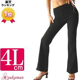 ダンスパンツヨガパンツ 大きいサイズ【やせて見える 不思議なパンツ】丈の長さも選べる 【P-1-4L】マガンダパンツ 黒 4L (股上ゆったりブーツカット)メンズにも ストレッチパンツ 美脚パンツ レディース パンツ