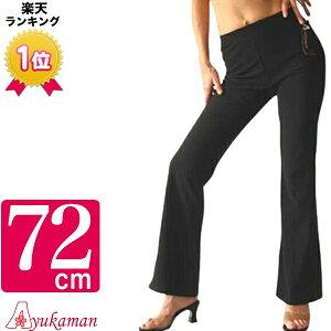 【P-1-72】ブーツカットパンツ(黒)股下72cm丈