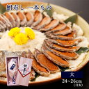 【 お酒の肴 ギフト 】 ≪ 1本もの ≫ 鮒寿し 大サイズ [ あゆの店きむら ]【 鮒ずし 鮒寿司 鮒寿し ふな寿司 ふな寿…
