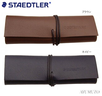STAEDTLER /STAEDTLER leather-leather case pen case 900 LC series