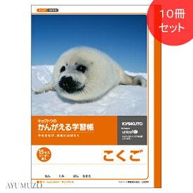 キョクトウ かんがえる学習帳/こくご(15マス・リーダー入) B5判 10冊セット L83R