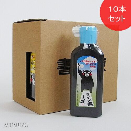 呉竹 墨液・墨汁 ぼくてきキッズ くまモン 180ml 10本セット BA15-18