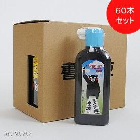 呉竹 墨液・墨汁 ぼくてきキッズ くまモン 180ml 60本セット BA15-18