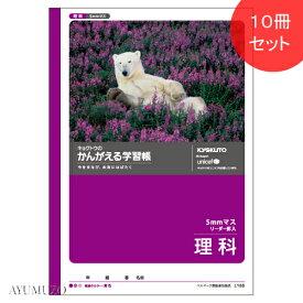 キョクトウ かんがえる学習帳/理科(5mmマス・リーダー入) B5判 10冊セット L185
