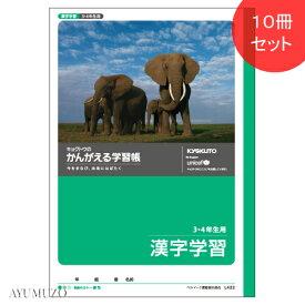 キョクトウ かんがえる学習帳/漢字学習(3・4年生用) B5判 10冊セット L422