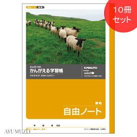 キョクトウ かんがえる学習帳/自由ノート(無地) B5判 10冊セット L462
