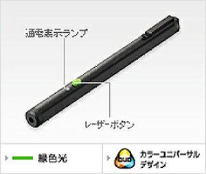 コクヨ 照射機能のみタイプ レーザーポインター(緑色光) ELP-G10
