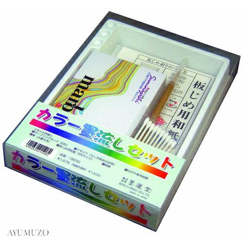 墨運堂 カラー墨流しセット 教本付 15630