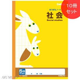 キョクトウ 科目名入り方眼ノート/社会(5mm方眼・中心リーダー入) B5判 10冊セット LP40