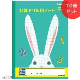 キョクトウ ドリル用ノート/計算(5mm方眼・中心リーダー入) B5判 10冊セット LP50