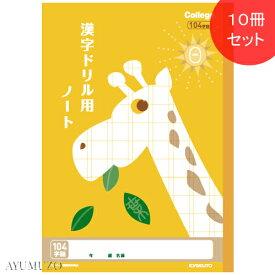 キョクトウ ドリル用ノート/漢字(104字詰) B5判 10冊セット LP61