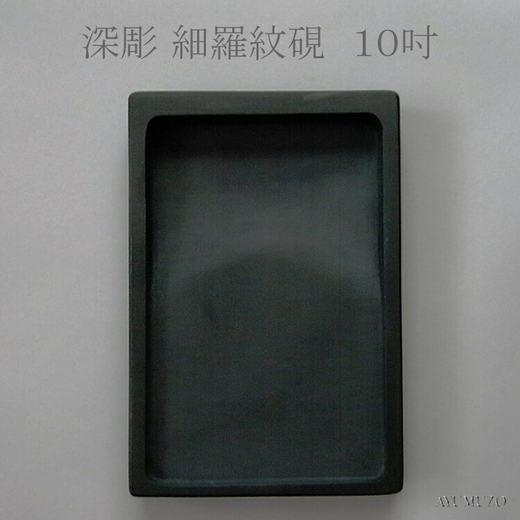 書道硯 深彫細羅紋硯 10吋