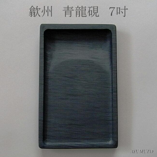 書道硯 歙州 青龍硯 7吋