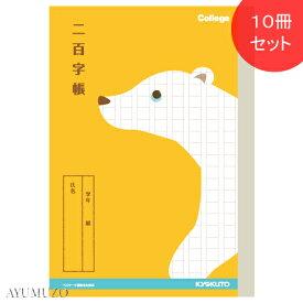 キョクトウ カレッジアニマル学習帳 二百字帳 クマ A5 10冊セット LT05