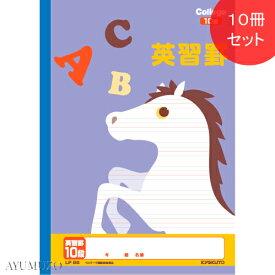 キョクトウ カレッジアニマル学習帳 英習罫10段 B5 10冊セット LP86