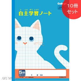 キョクトウ カレッジアニマル学習帳 自主学習ノート 5mm方眼 B5 10冊セット LP93