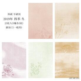 かな料紙 仮名 紙研 2019年 四季 冬 半紙判 銀加工(裏加工) 一般用 25枚入